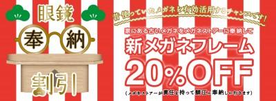 sale20160114_950