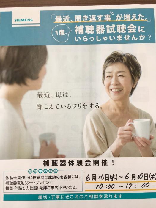 メガネストアー 小見川