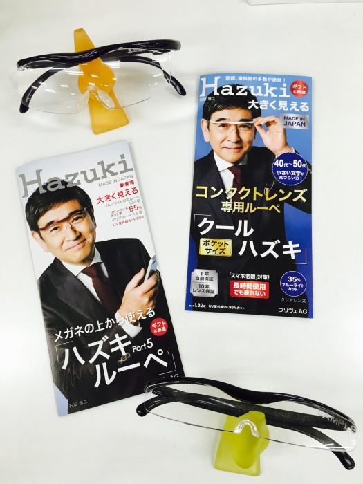 メガネストアー 昭島