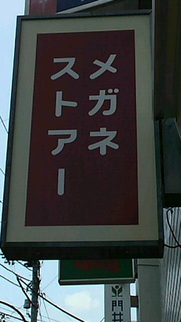 メガネストアー 北綾瀬