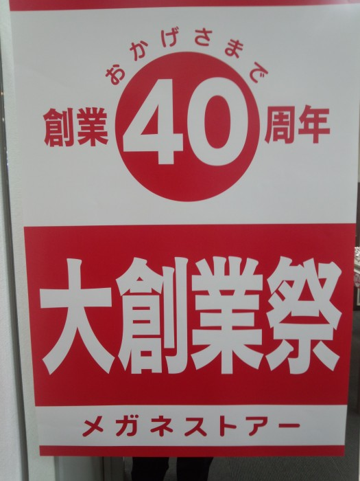 メガネストアー 小田急相模原