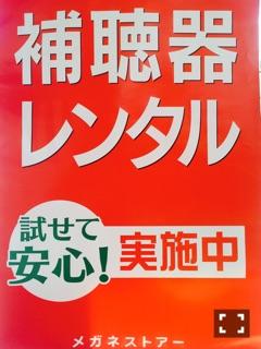 メガネストアー 銚子本