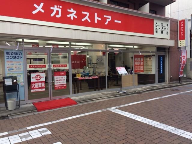 メガネストアー 用賀大山通り