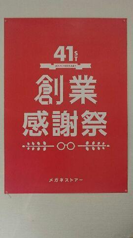 西新井トスカ