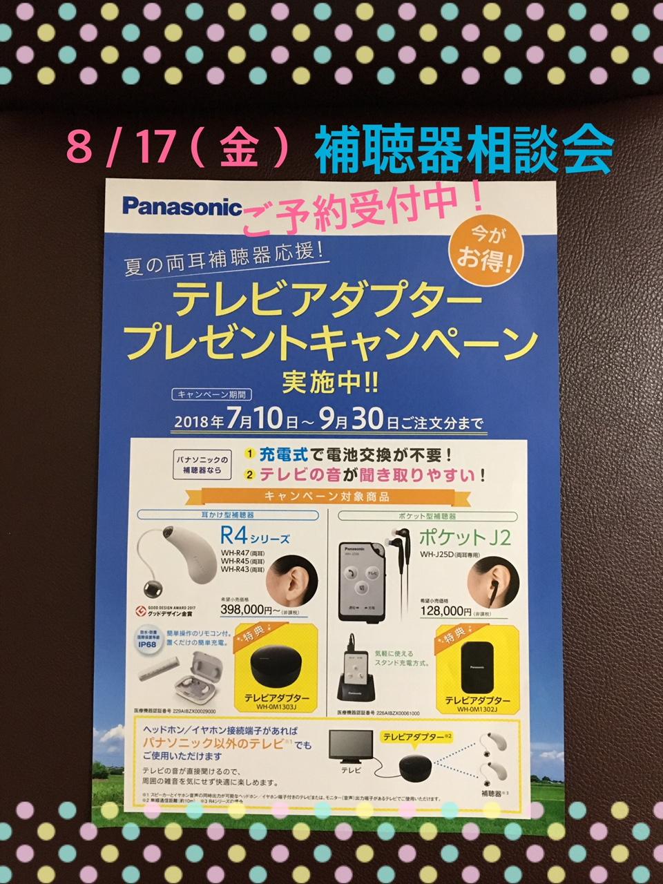昭島店 8月のご案内 メガネ めがね 眼鏡 のメガネストアーブログ
