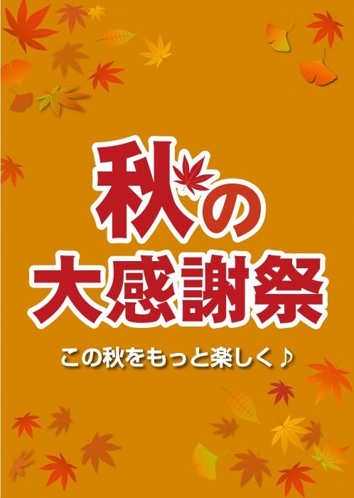 (確認用)ol-ms-autumn-sale-B-b2_2018-001