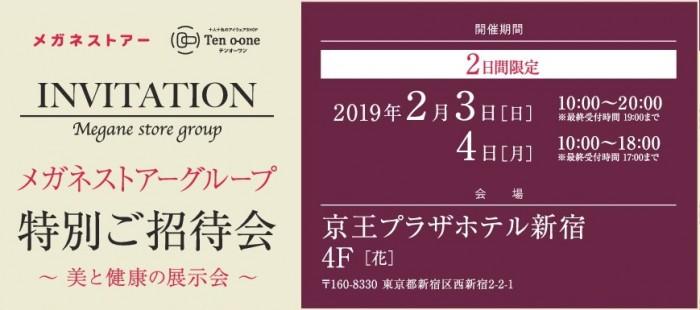 2018_2_3_futo_shinjuku-001
