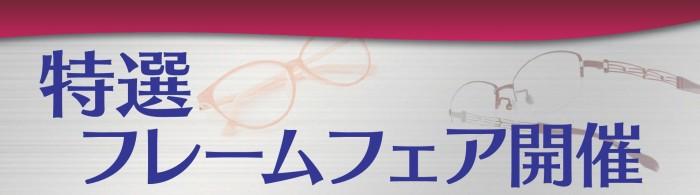 2018.5.特選フェア-横断幕-001