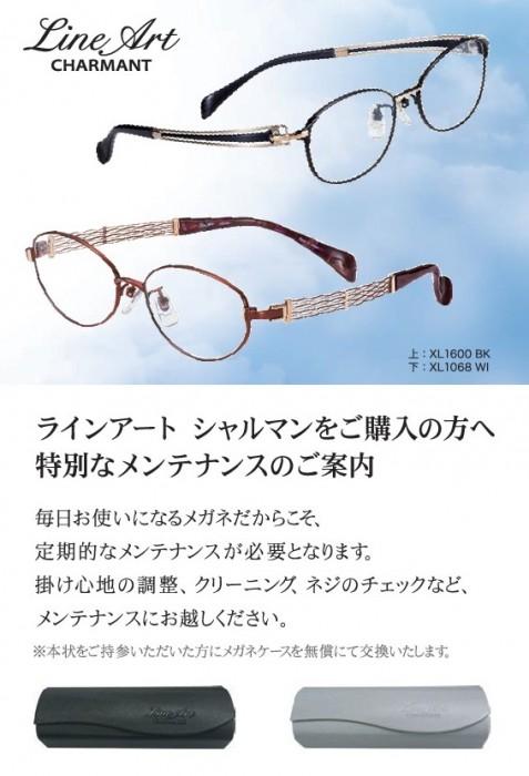 2019.1-ラインアートハガキDM‐ウラ-001