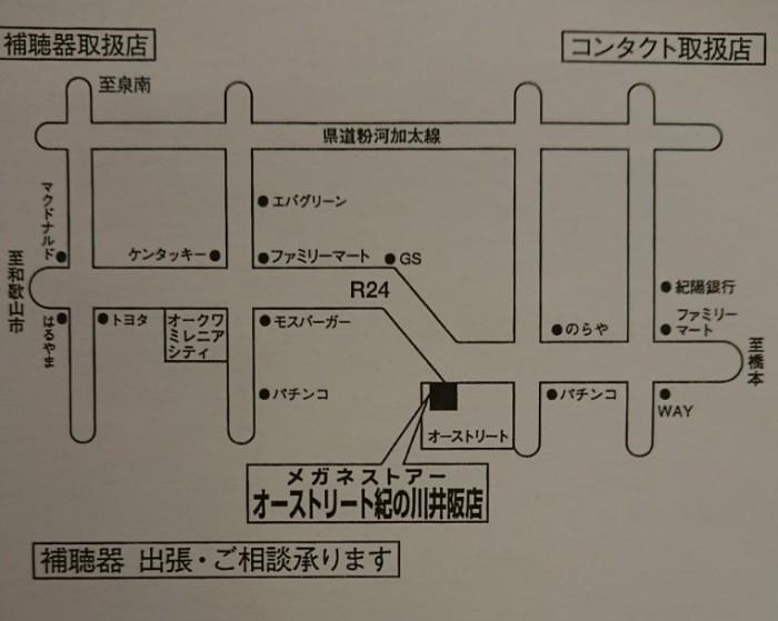 オーストリート紀の川井阪