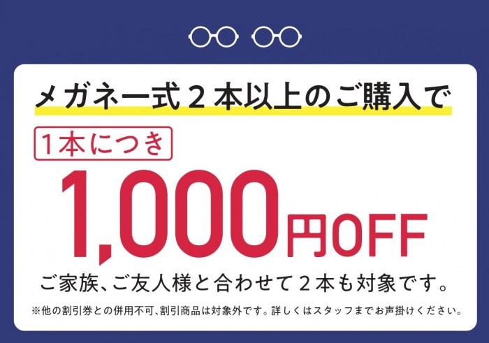 複数購入割引_page-0001