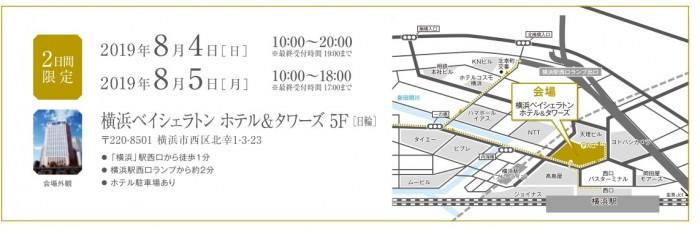 biraA4_omote_yokohama_01_page-0001