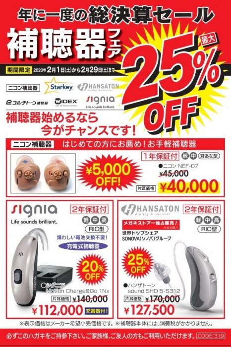 2020.2-補聴器ハガキDM‐ウラ面‐3_page-0001