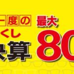 二俣川店総決算セール開催中です!!