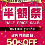 鶴川東店ブログ