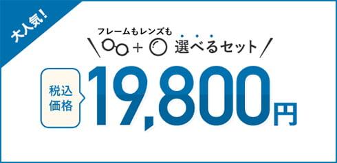 18,000円セット
