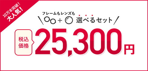 23,000円セット