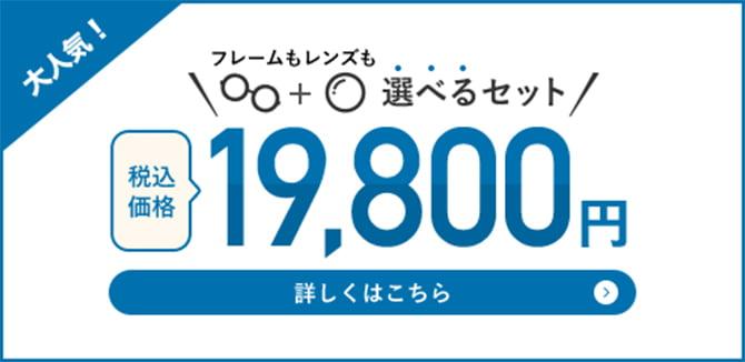選べるセット 18,000円