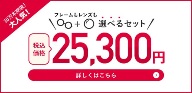 選べるセット 23,000円