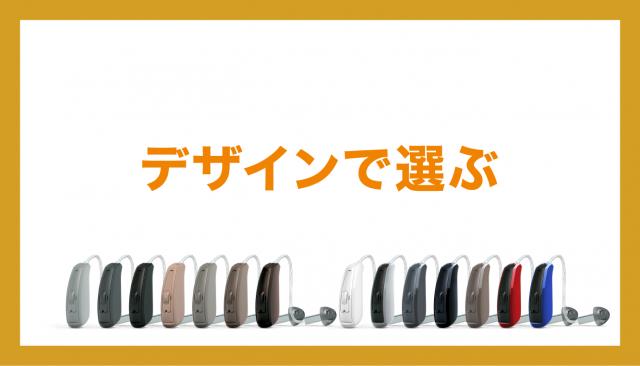 デザインで選ぶおすすめの補聴器