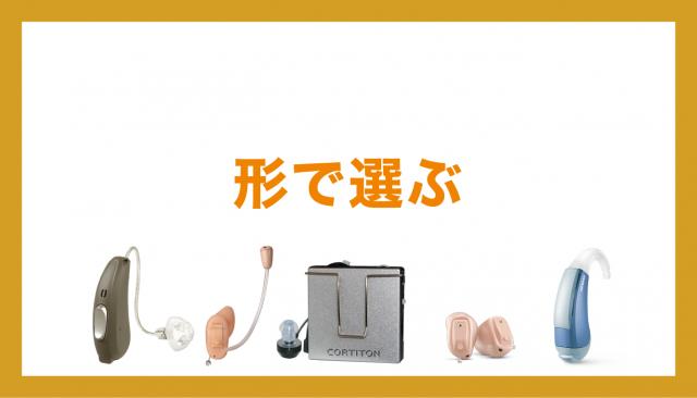 形で選ぶおすすめの補聴器