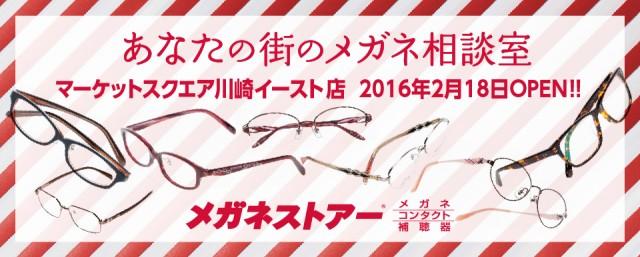 『メガネストアーマーケットスクエア川崎イースト店』がオープン致しました。