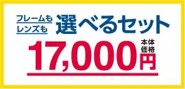 2017set_banner-01