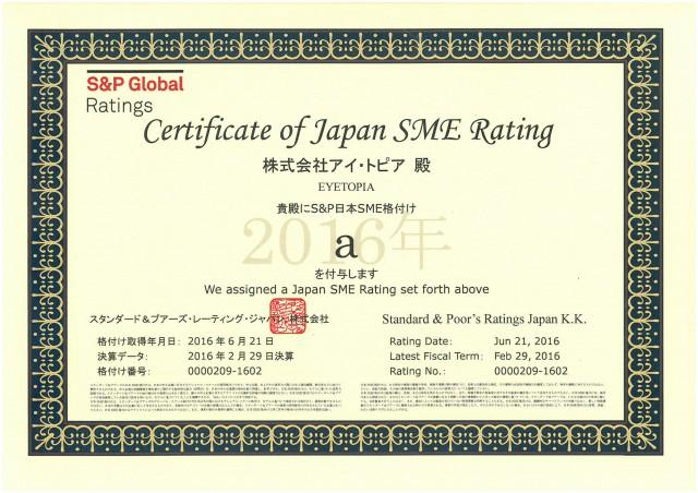スタンダード&プアーズ(S&P)の日本SME格付けで「a(シングルエー)」を取得