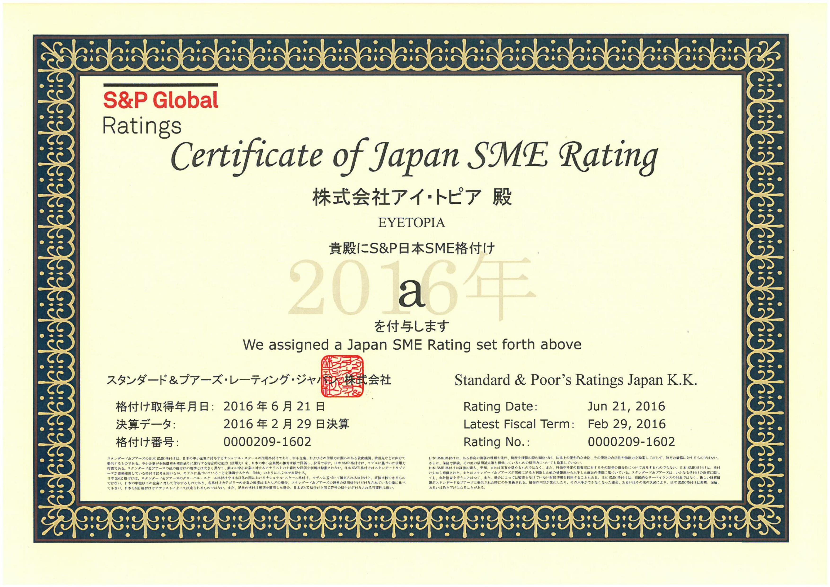 SME格付証書