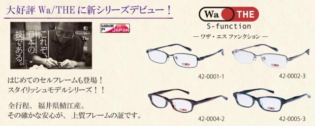 wa/THE(ワザ)に新シリーズ『S-function(エス-ファンクション)』デビュー!