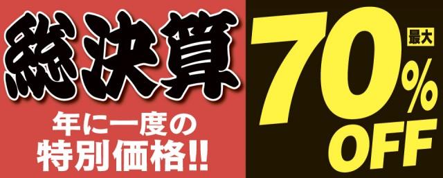 年に一度の特別セール!総決算!!!
