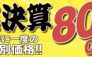 年に一度の総決算!最大80%OFF!!&補聴器祭り!!