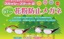 花粉防止メガネ『スカッシースマート2』