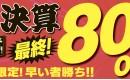 総決算最終!!!ブランド最大80%OFF!!!