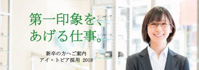 2018年 新卒採用サイトを公開いたしました。