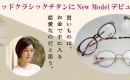 メガネストアーオリジナルブランド「gladd クラシックチタン」にニューモデル誕生!