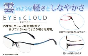 eyescloud
