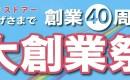 メガネストアー創業40周年大創業祭!!