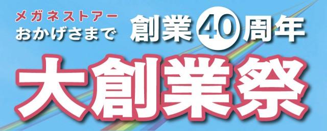 メガネストアー40周年の大創業祭!