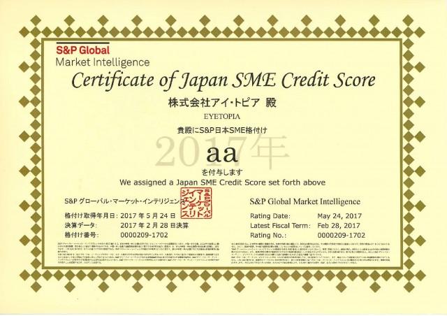 スタンダード&プアーズ(S&P)の日本SME格付けで「aa(ダブルエー)」を取得