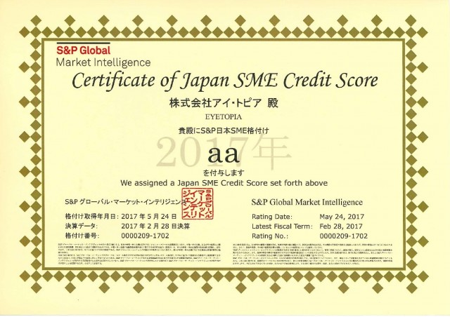 S&P格付certification-001