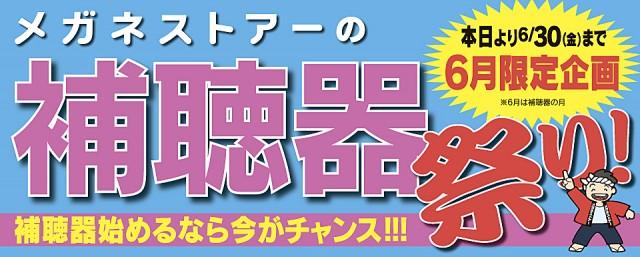 メガネストアーの補聴器祭り開催!