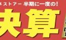 メガネストアー決算セール大好評開催中!!