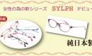 wa/the に新シリーズ『SYLPH(シルフ)』デビュー!!