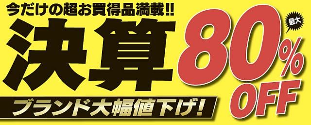 決算セール最大80%OFF!!!