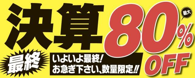 メガネストアー最終決算セール!!