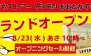 メガネストアーLEVENおおたかの森店OPEN!!