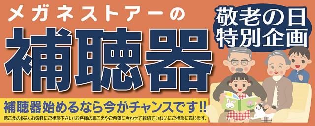 敬老の日特別企画!メガネストアーの補聴器特集!!