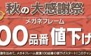 メガネストアー秋の大感謝祭!!