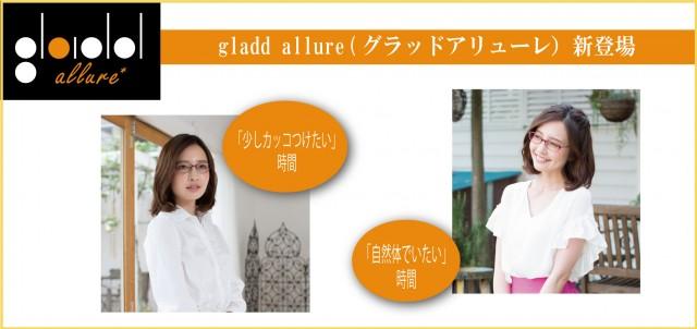gladdに新シリーズ「allure(アリューレ)」 デビュー!!